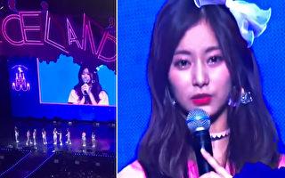 媽飛韓國看她表演 TWICE子瑜謝粉絲感言 爆哭1分鐘