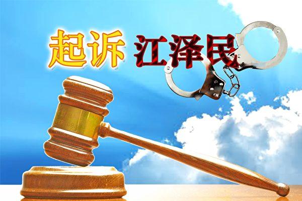 修炼法轮功的中共军官们控告江泽民