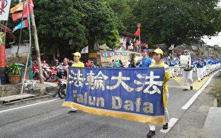 馬來西亞法輪功學員歡慶世界法輪大法日
