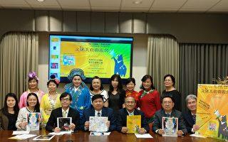 臺美人傳統週20日文化美食園遊會