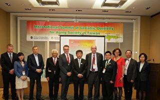 世卫专家出席台牙医高峰会 赞台湾精神可嘉