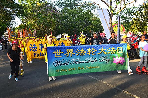 峇里島法輪功學員在登帕薩市公園慶祝世界法輪大法日。(Wayan Diantha提供)