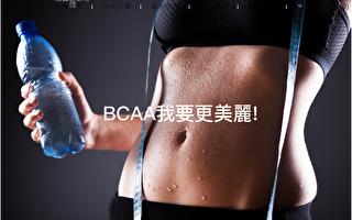 大醫生技【BCAA支鏈胺基酸】 全家運動健身必備