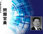 5月26日,天津农商行董事长殷金宝割腕自杀。其自杀背景曝光:上月中共巡视组进驻天津农商行。(大纪元合成图)