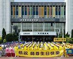 欢庆世界法轮大法日 台湾屏东学员踩街传福音