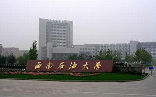 四川西南石油大学的法轮功学员们