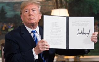 无核化方式差异大 美退出伊朗核协议对朝施压