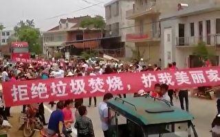 反对建垃圾焚烧厂 安徽上万人抗议爆冲突