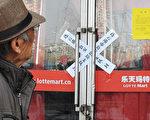 樂天瑪特賠慘逃離中國  韓民眾:買下教訓
