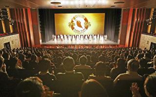 5月2日,神韵国际艺术团在京都的ROHM京都剧院的演出持续爆满,一票难求。神韵诠释的中国传统文化的内涵令日本艺术名人、企业家感动震撼。(余刚/大纪元)