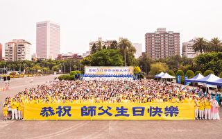 庆祝世界法轮大法日 台北上千法轮功学员齐贺