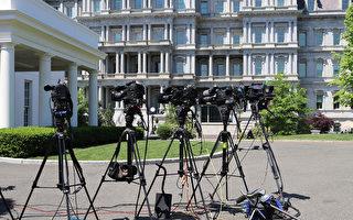 川普建议吊销假新闻媒体记者证