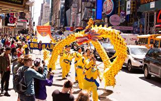 513法輪功曼哈頓大遊行 民眾嚮往 「真善忍」