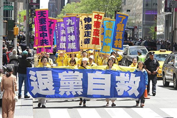 2018年5月11日,纽约部分法轮功学员曼哈顿中城42街举行盛大游行庆祝世界法轮大法日。