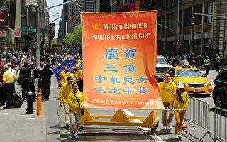 组图:纽约盛大游行 庆贺三亿中华儿女三退