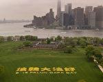 2018年5月13日,纽约部分法轮功学员总督岛公园(Governor's Island)大型练功排字庆祝世界法轮大法日。(William Wang/新唐人)