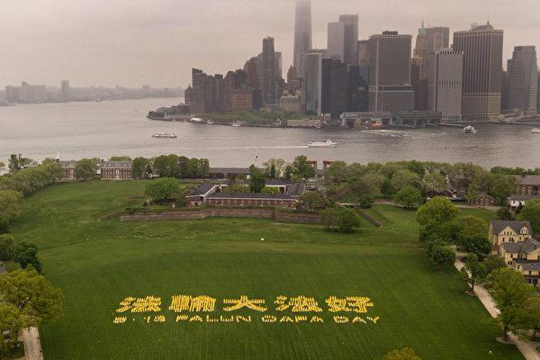 2018年5月13日,紐約部份法輪功學員总督岛公园(Governor's Island)大型練功排字慶祝世界法輪大法日。(William Wang/新唐人)