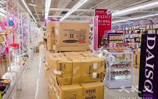 日大創竄改輸入日期 2年不得進口貨品至台灣