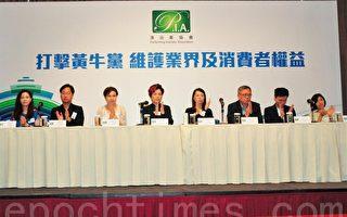 香港演出业协会提六项措施打击黄牛党