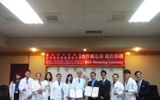 北榮跟日本大學續簽學術交流計畫