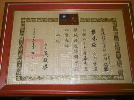 杨林满获颁土库镇的模范母亲。