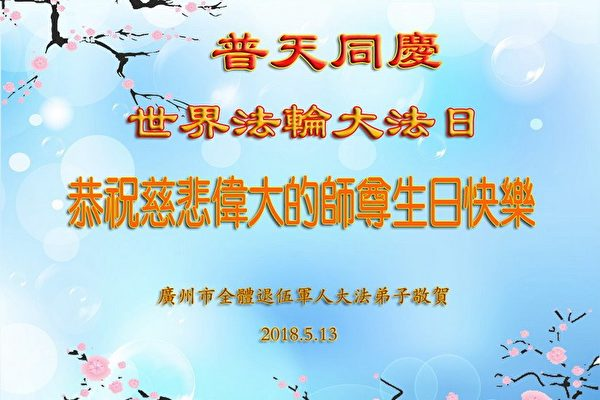 總參國防軍隊法輪功學員賀李洪志大師華誕
