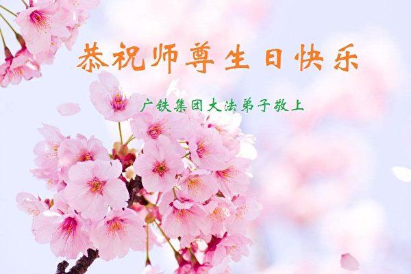 公检法司各界法轮功学员贺李洪志大师华诞