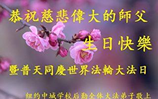 美国22个地区法轮功学员恭祝李洪志大师华诞暨法轮大法日