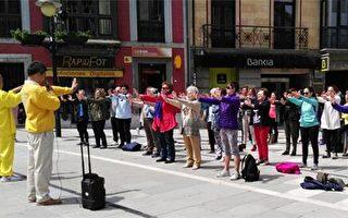 西班牙历史名城市政府邀请法轮功学员教功