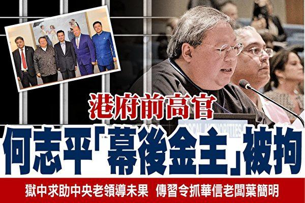 何志平狱中求助中南海 通话内容涉及大老虎