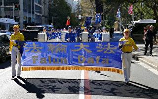 組圖:悉尼盛大遊行慶祝世界法輪大法日(一)