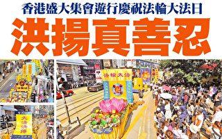 香港盛大集会游行庆祝法轮大法日 震撼人心