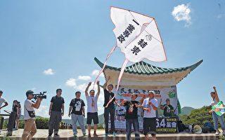 香港支聯會放風箏「悼六四 抗威權」