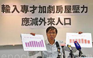 香港輸入大陸專才加重住屋壓力 環團促檢討