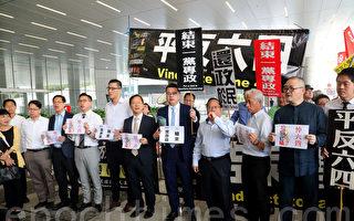 香港民主派提毋忘六四議案