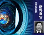 廣東省水利廳前廳長黃柏青23年裡收受賄賂、禮金近2億元人民幣,其子擁有香港戶口,在香港開設銀行帳戶替父洗錢。(大紀元合成圖)