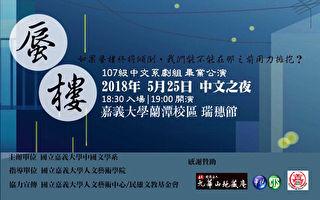 「中文之夜」–《蜃樓》