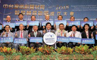 搶攻國際醫材市場 中台灣隱形冠企結盟