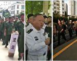 退役军人抗议频发 从越战老兵到离退休军官