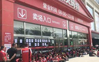 乐天出售卖场 上千员工北京总部维权