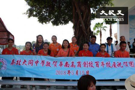 泰北大同中學敬賀華南高商創校百年,校慶祝賀團。