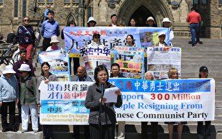 加拿大首都国会山集会 声援三亿人三退