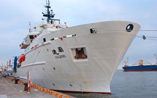 耗資8.9億元 海研船勵進號啟航
