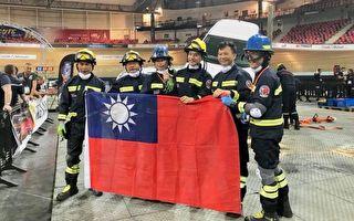 台消防英雄法國參賽 「讓國旗在世界飄揚」