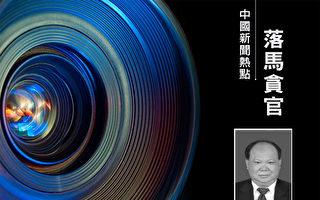去职6年落马 广东地税局原局长吴升文被处理