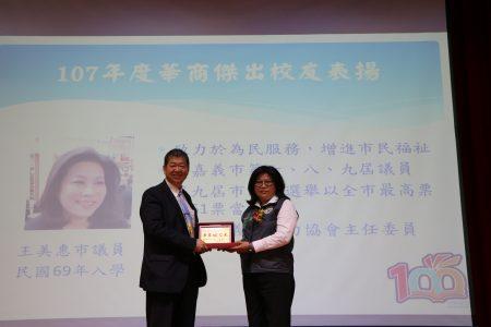 傑出校友市議員王美惠(右)接受校長孫忠義表揚。
