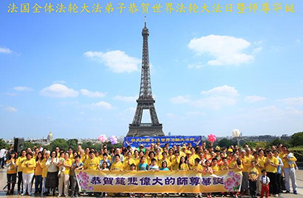 法國法輪功學員恭賀世界法輪大法日暨法輪功創始人李洪志先生67歲華誕(章樂/大紀元)