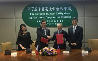 台菲农渔业会议 推动农业示范区