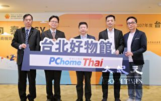 台北市府携手跨境电商 新南向前进泰国