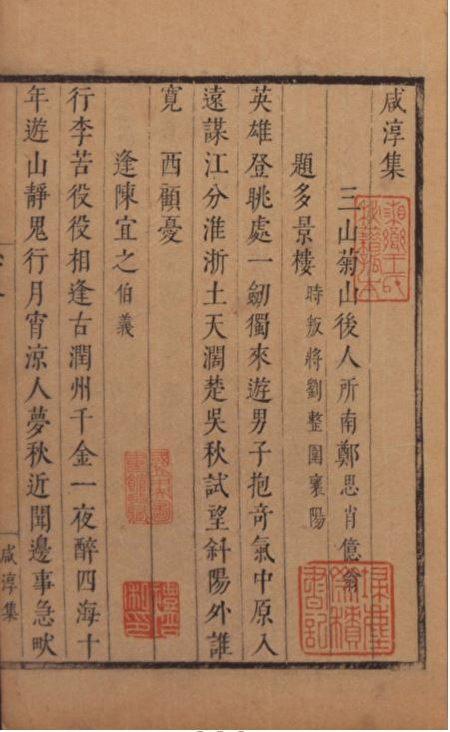 南宋郑思肖所著《心史》内页。(公有领域)